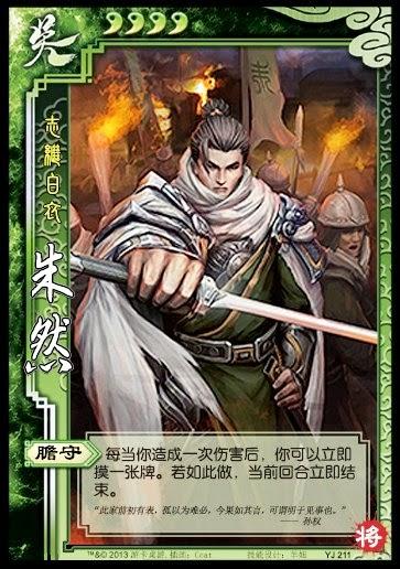 Zhu Ran 2