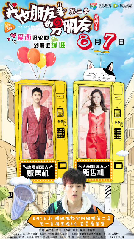 My Girlfriend's Boyfriend 2 China Web Drama