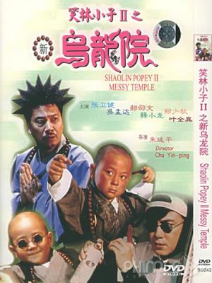 Tiểu Tử Thiếu Lâm 2: Tân Ô Long Viện 2