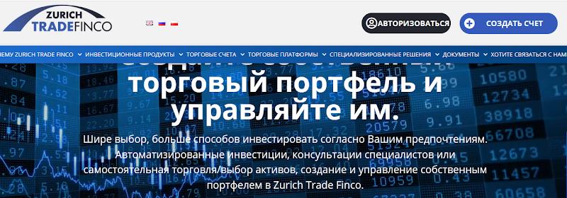 Мошеннический сайт zurichtradefinco.com – Отзывы, развод. Zurich Trade Finco мошенники