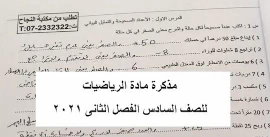 مذكرة مادة الرياضيات للصف السادس الفصل الثانى 2021