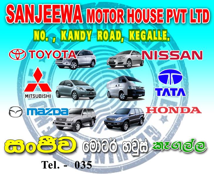 Sanjeewa Motor House Pvt Ltd