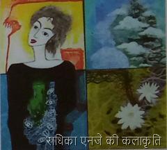 राधिका एनजे की कलाकृति