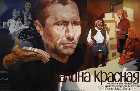 20090516211403!1974_kalina_krasnaya