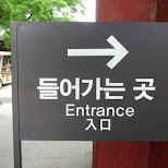 entrance in Seoul in Seoul, Seoul Special City, South Korea