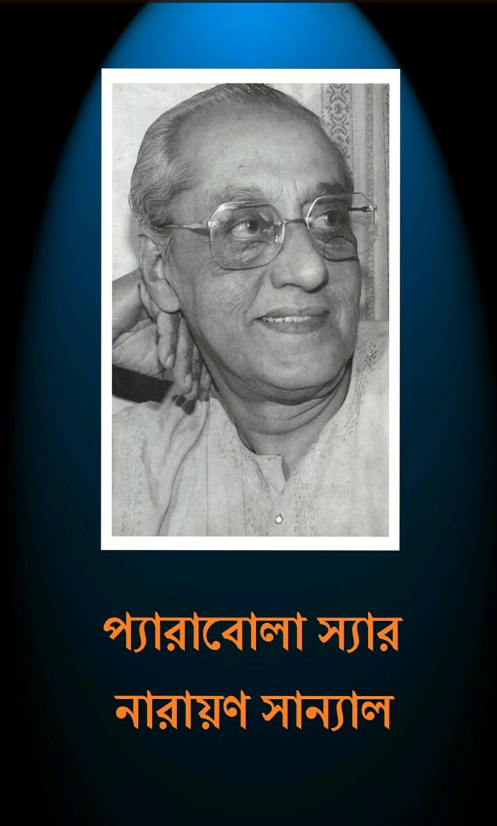 Biswasghatak Narayan Sanyal Pdf