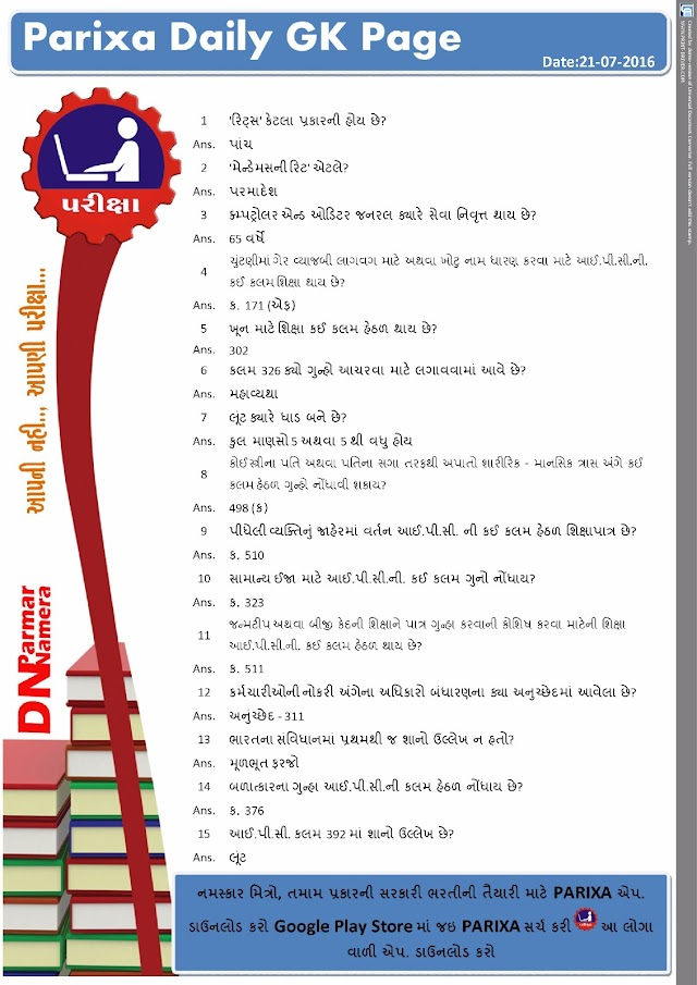 PARIXA DAILY GK PAGE : LAW - DATE 21/07/2016... BY PATIXA APP
