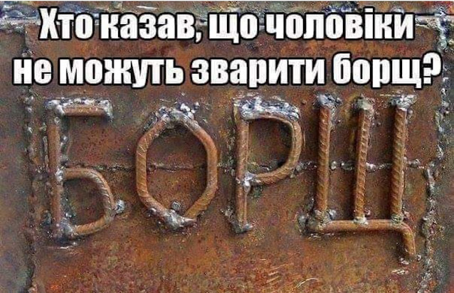 Меми українською