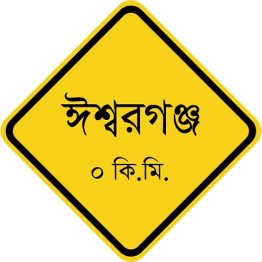 Ishwarganj