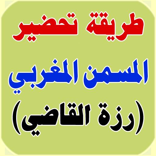 طريقة تحضير المسمن المغربي