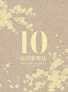 [MUSIC VIDEO] 滝沢歌舞伎10th Anniversary (DVDRIP)