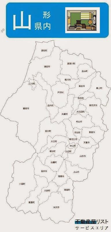 山形県内の不動産屋情報・記事概要の画像