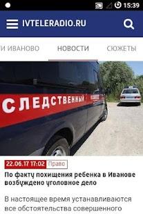 ГТРК «Ивтелерадио» - náhled