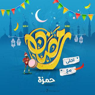 صور رمضان احلى مع حمزة