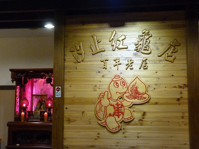 TAIWAN. Meli melo - P1130954.JPG