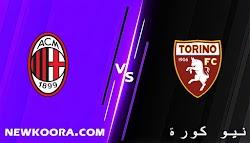 مشاهدة مباراة ميلان وتورينو بث مباشر كورة لايف اليوم 26-10-2021 في الدوري الإيطالي