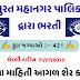 Surat Municipal Corporation By Recruitment 421 Posts 2020