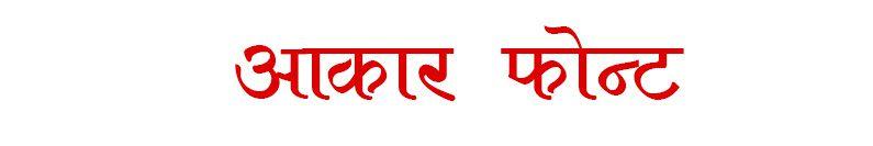 Aakar Font