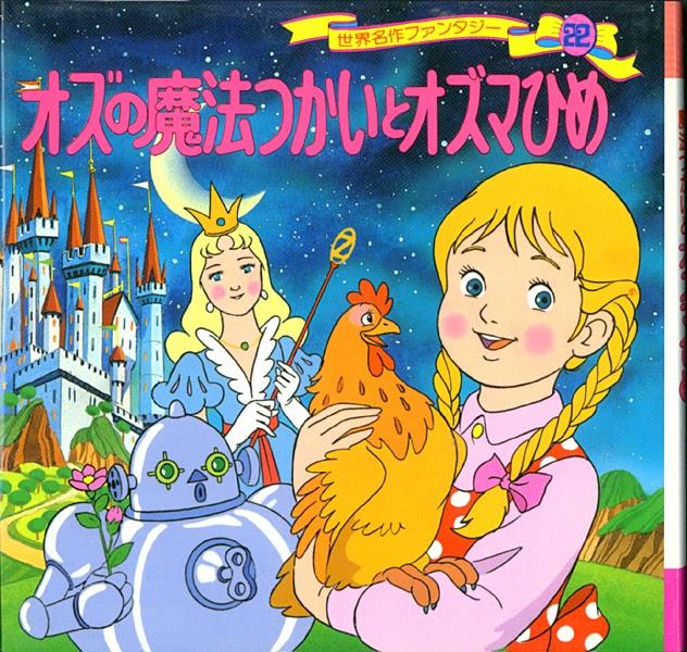 Wicked city ova anime movie 1987 english subtitled - 3 3
