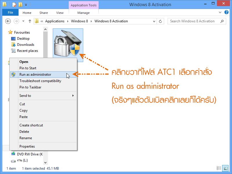 Activation Windows 8 อย่างชัวร์ๆ ไม่มั่วนิ่มกับนาย C-GRu W8act05