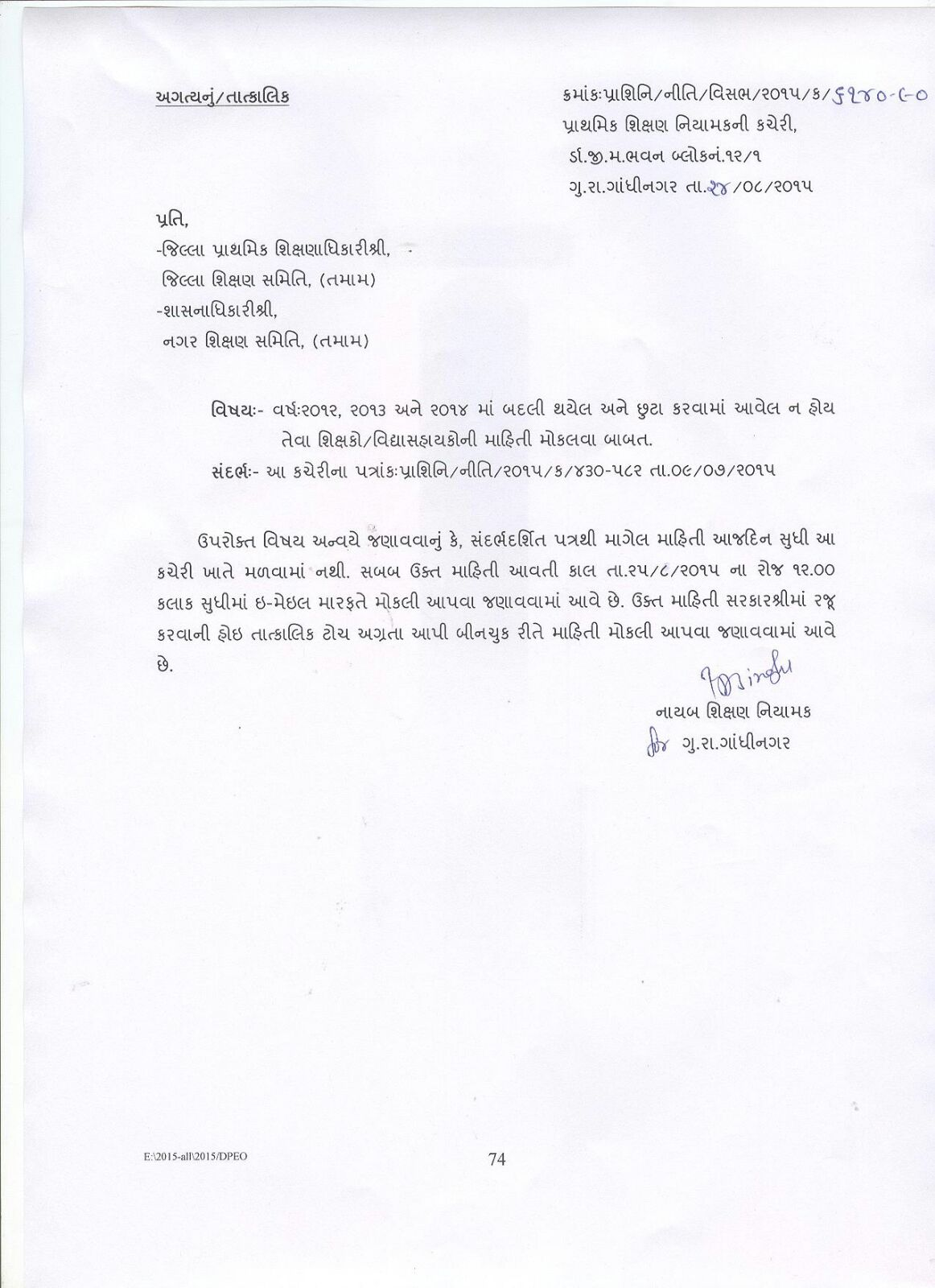 application for bank statement in marathi