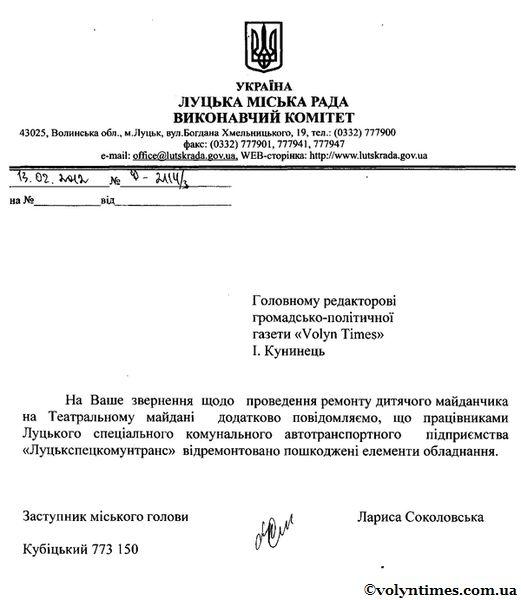 Відповідь заступника луцького міського голови Л.Соколовської