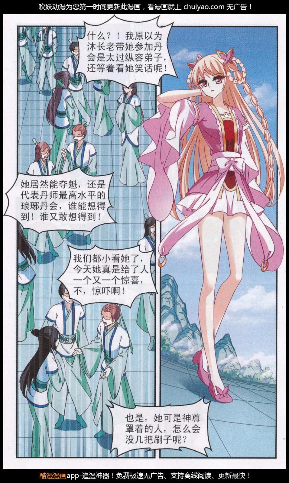 Phong Khơi Thương Lam Chap 85 - Trang 11
