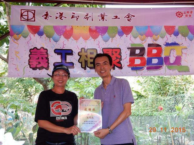 2015義工相聚BBQ - DSCN1945.JPG