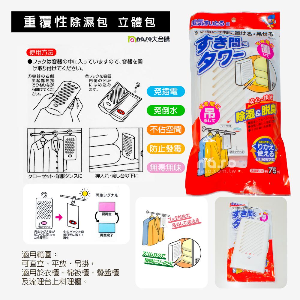日本原裝進口TOWA重覆性除濕包 (立體包) 75CC 11*38*17.5cm 一入
