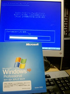 Windows XPインストール
