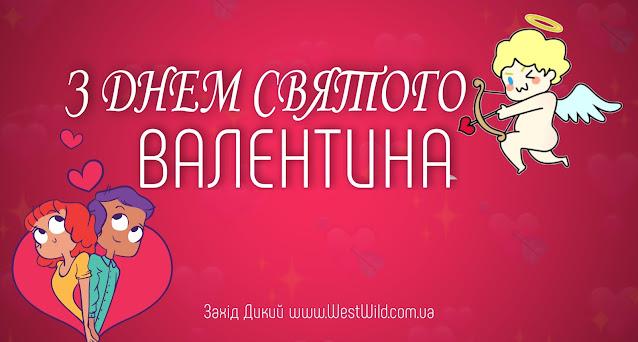 З Днем Валентина