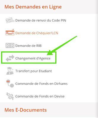 كيفية تغيير حساب بنك CIH من وكالة إلى أخرى عن طريق التطبيق Cih mobile -  Demande de changement d'agence