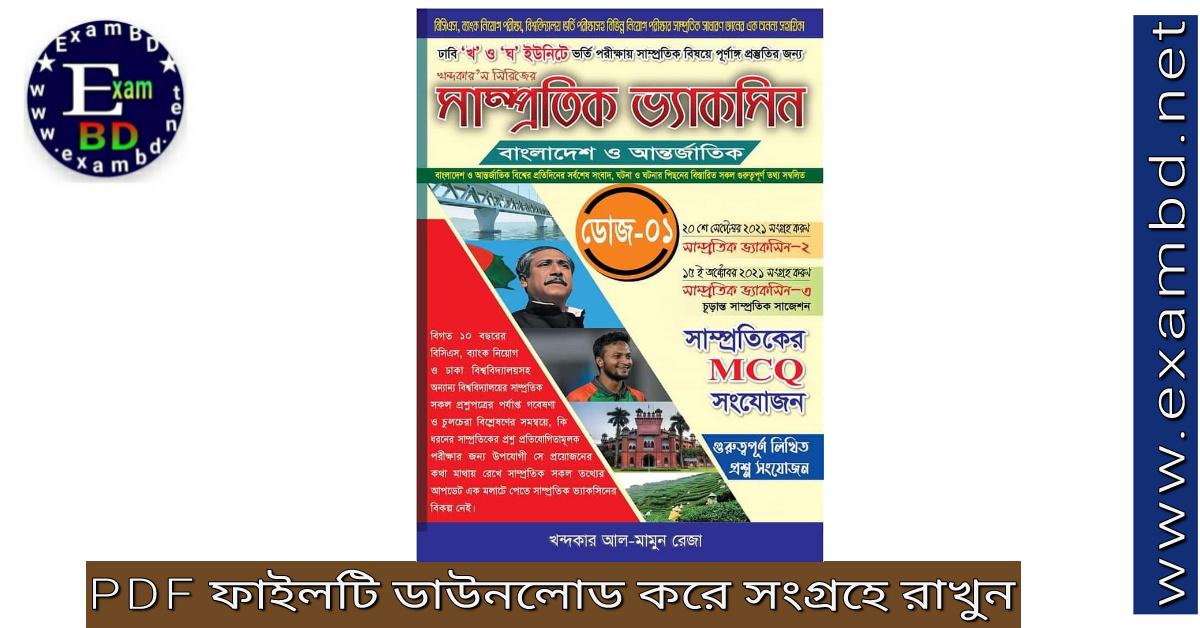 সাম্প্রতিক ভ্যাকসিন বাংলাদেশ ও আন্তর্জাতিক PDF Download