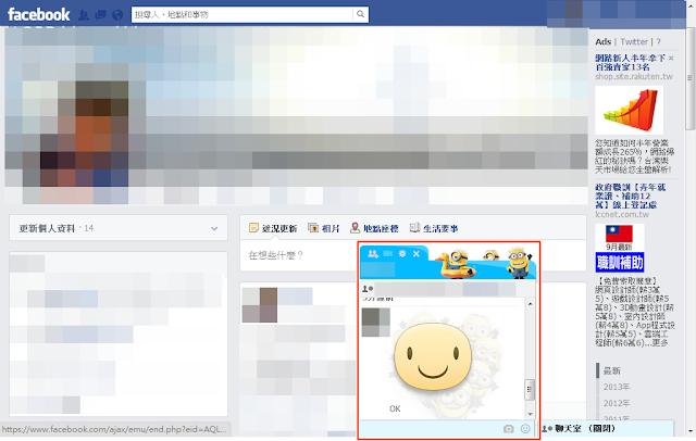 Facebook教學系列-Facebook聊天室更換不同主題!