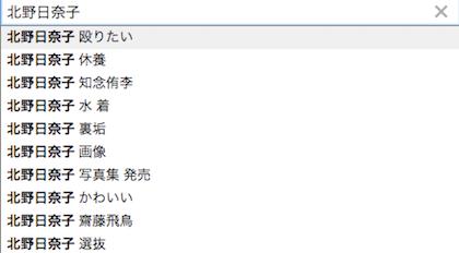 検索ワード『北野日奈子 殴りたい』の真相とは