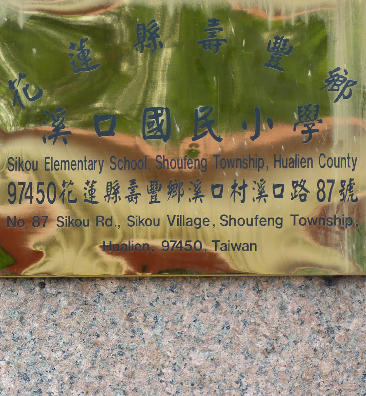 Hualien County. De Liyu lake à Fong lin J 1 - P1230644.JPG