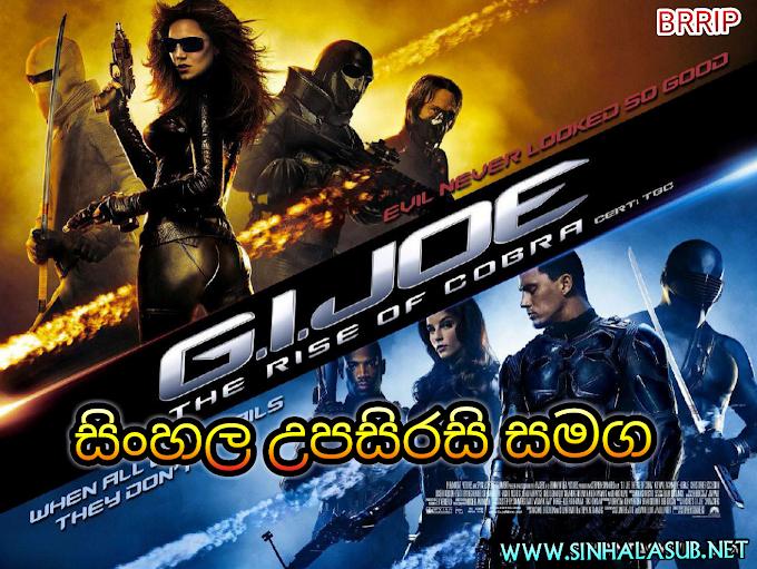 G I  Joe Rise of Cobra (2009)  Sinhala Subtitles   සිංහල උපසිරසි සමග   යෝ... ජෝ...
