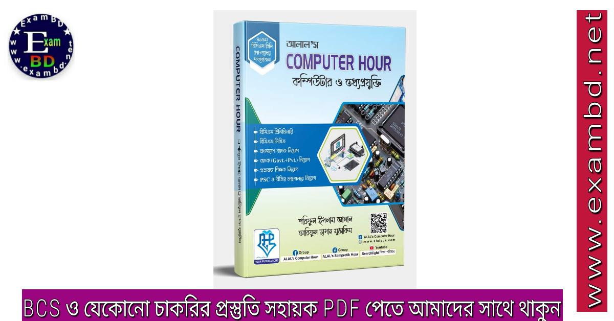 Alal's Computer Hour PDF