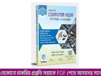 আলাল'স  Computer Hour PDF Download