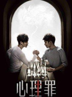 Đề thi đẫm máu - Evil Minds / Psychological crime (2015)