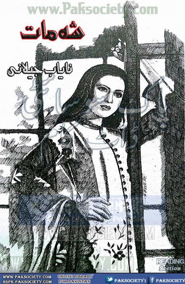Shah Maat Complete Novel By Nayab Jelani