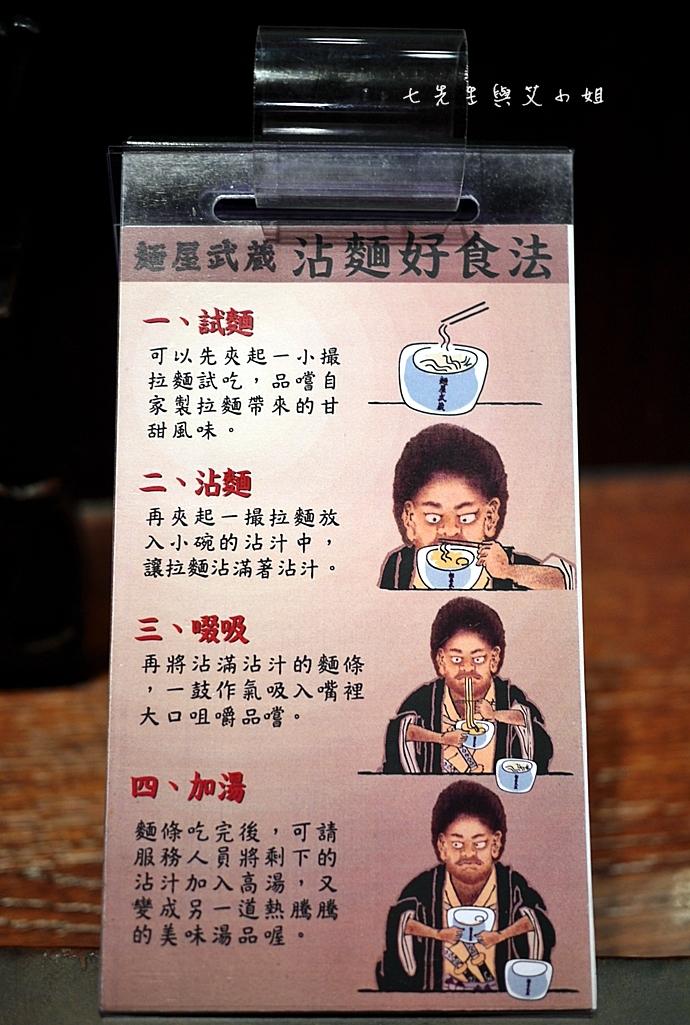 7 麵屋武藏 虎嘯