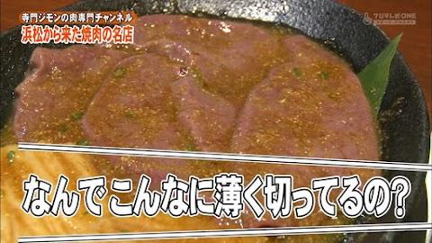 寺門ジモンの肉専門チャンネル #31 「大貫」-0434.jpg