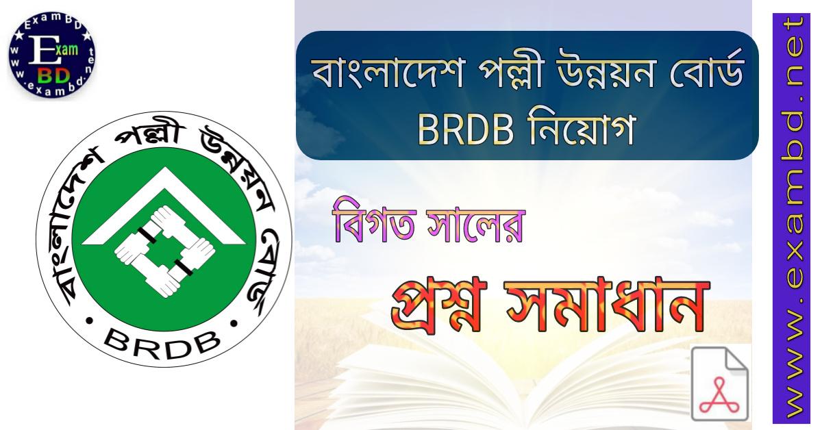 বাংলাদেশ পল্লী উন্নয়ন বোর্ড ( BRDB) নিয়োগ বিগত সালের প্রশ্ন সমাধান