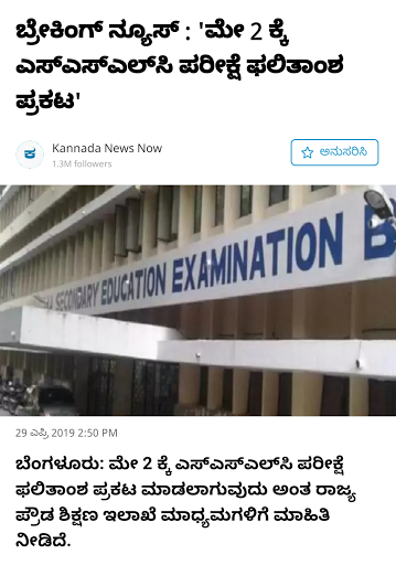 Breaking News: 'SSLC test results for May 2'