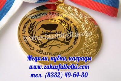 Большая золотая медаль с лентой и металлическим вкладышем