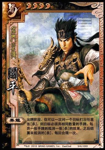 Guan Ping 8