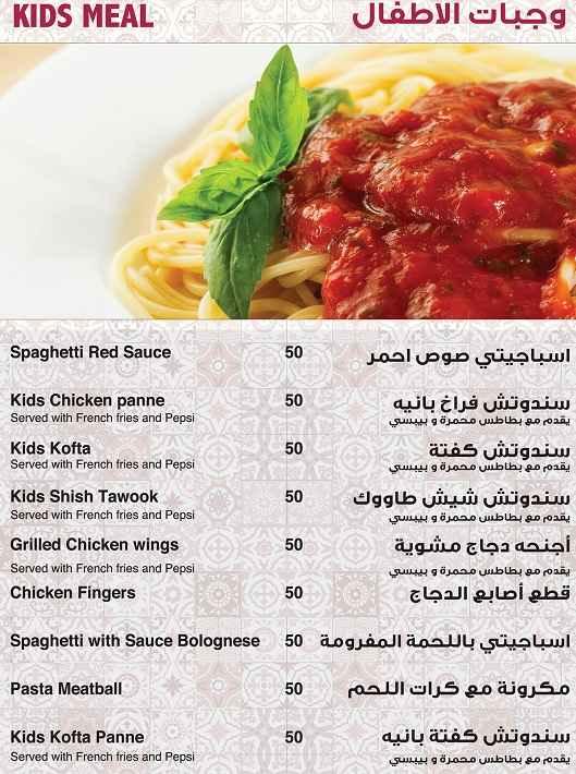 منيو مطعم ستديو مصر 9