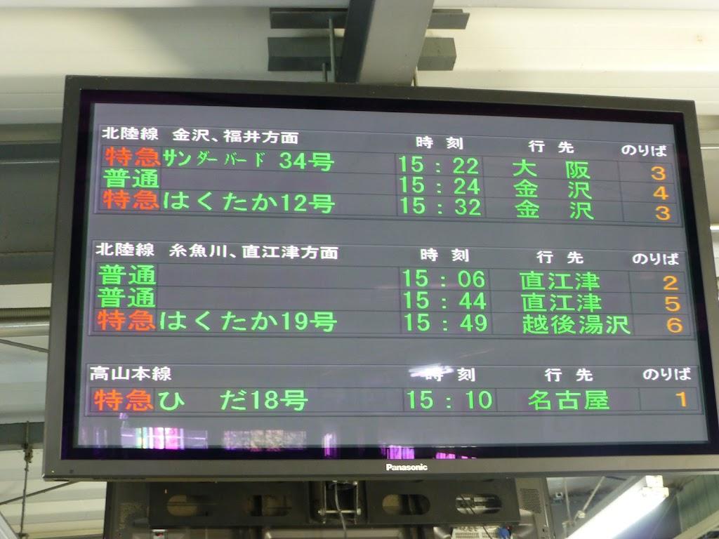 列車の発車を案内するモニター画面