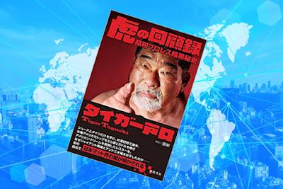『虎の回顧録ー昭和プロレス暗黒秘史』タイガー戸口が馬場も猪木も日本のプロレス界も斬る